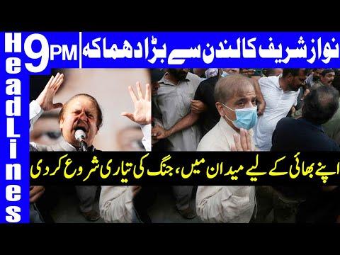 Shahbaz Sharif's Arrest