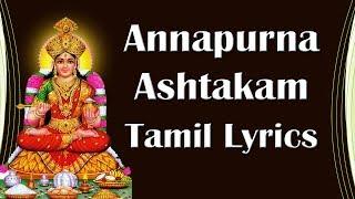 DIWALI  | Annapurna Ashtakam  Tamil Lyrics - Devotional Lyrics - Easy to Learn - BHAKTHI