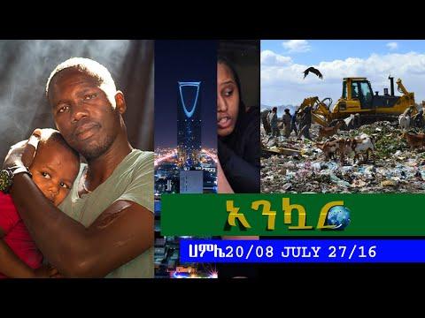 Ethiopia - Ankuar : አንኳር - Ethiopian Daily News Digest | July 27, 2016