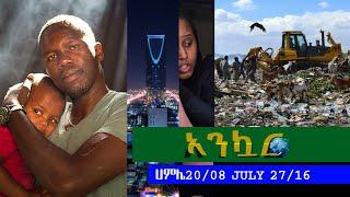Ethiopia - Ankuar - Ethiopian Daily News Digest | July 27, 2016