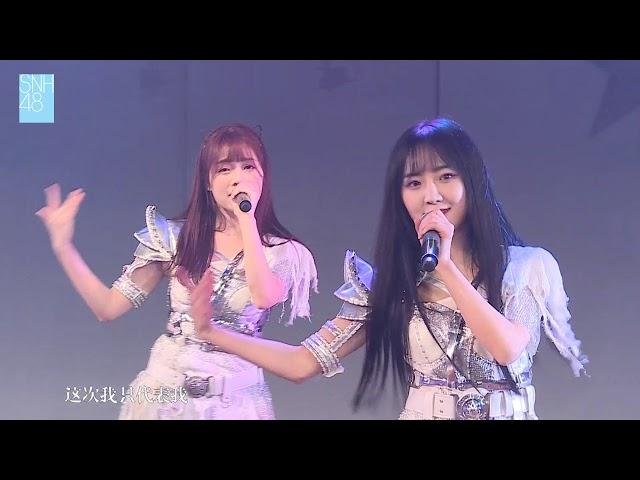?????????? SNH48 TeamS? 20190418