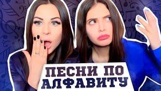 ПЕСНИ ПО АЛФАВИТУ || Юля и Карина