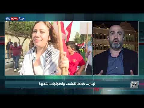 لبنان.. أزمة اقتصادية وتقشّف وإضراب يشل البلاد  - 04:53-2019 / 5 / 7