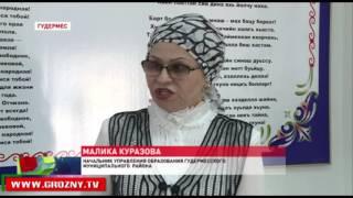 Школы Чечни готовы к 1 сентября