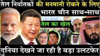 जानिए OPEC देशों का असली खेल आखिर क्यों मनमानी करने लगे ये देश  \ Oil Buyers Club \  asian premium