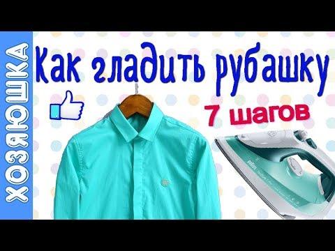 👔  7 ШАГОВ Как Правильно и легко Гладить РУБАШКУ. Как сложить чтобы не гладить? СдНХ