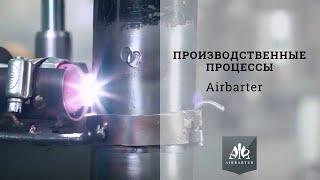 Airbarter Производственные процессы