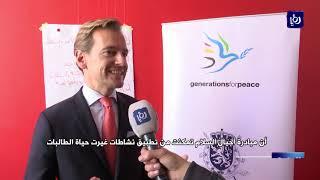 السفير البلجيكي يزور مدرسة الأميرة تغريد للبنات للاطلاع على انشطة أجيال السلام - (22-3-2018)
