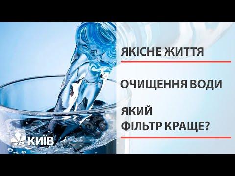 Фільтри для води: що потрібно знати при купівлі?