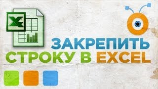 Как Закрепить Строку или Столбец в Excel 2013