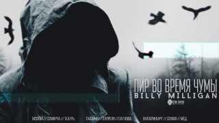 Скачать Billy Milligan Пир во время чумы