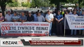 Συλλαλητήριο συνταξιούχων στην Κοζάνη