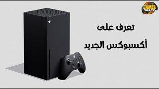 Xbox Series X ⬛️تعرف على إكسبوكس القادم