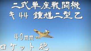 【ゆっくり実況】日本機は征く Part.20 二式単座戦闘機 二型乙 鍾馗【WarThunder】