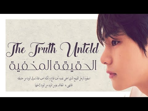 BTS – THE TRUTH UNTOLD (Feat. Steve Aoki) - Arabic Sub | نطق