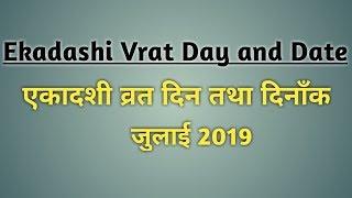 Ekadashi Vrat 2019 ll July 2019 Ekadashi Vrat Dates