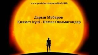 Дарын Мубаров   Қиямет Күні   Намаз Оқымағандар