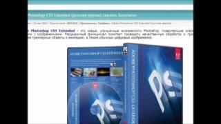 скачать Photoshop CS5 на русском