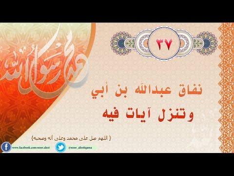 عبدالله بن أبي وعداوته ونفاقه وتنزل آيات فيه