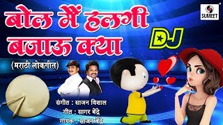 Bol Main Halgi Bajau Kya DJ - Hindi Marathi Mix...