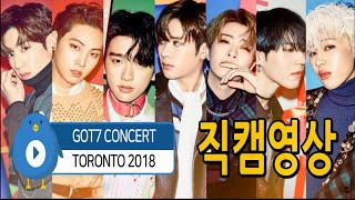 GOT7 World Tour Concert in Toronto @ ACC / 갓세븐 토론토 콘서트 직캠