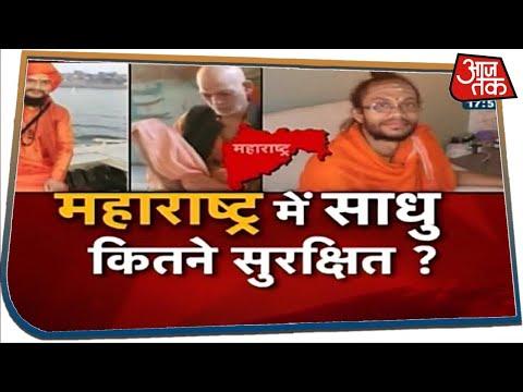 महाराष्ट्र में कितने साधु सुरक्षित?   Halla Bol with Anjana Om Kashyap   24 May 2020