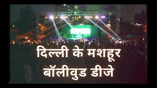 दिल्ली के मशहूर बॉलीवुड डीजे - जप्पी बजाज