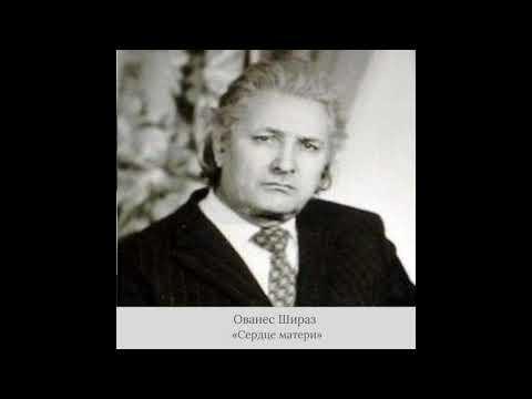 Ованес Шираз - «Сердце матери»