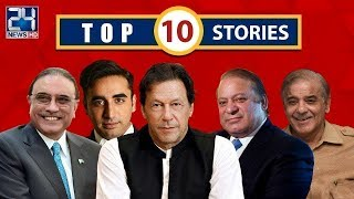 Election In Tribal Districts | Top 10 Stories Of The Day | 20 July 2019 | 24 News HD