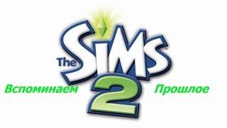 Стрим-Игра The Sims 2 / Кристина играет в Симов / Вспоминаем Прошлое.
