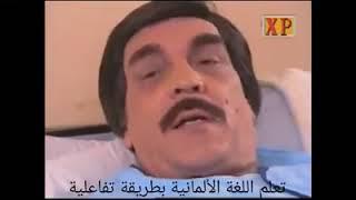 لمن السوري بده يحكي الماني