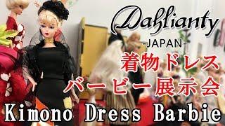Dahliantyの着物ドレスデザイナー吉田による着物ドレスバービー 2017年...