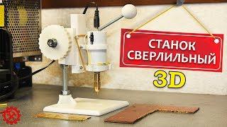 Как сделать Сверлильный Станок на 3D принтере Своими Руками