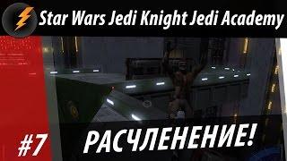 Прохождение Star Wars Jedi Knight Jedi Academy #8 РАСЧЛЕНЕНИЕ! [BloowLightning]