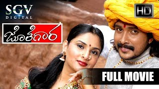 Jothegara - ಜೊತೆಗಾರ   RAMYA Kannada Full Movie   Prem, Ramya   New Kannada Movies