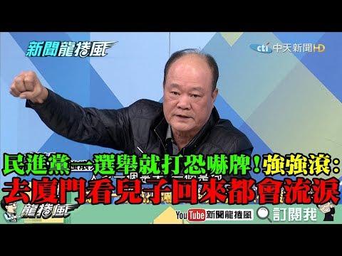 【精彩】民進黨一選舉就打恐嚇牌 強強滾:去廈門看兒子回來都會流淚!