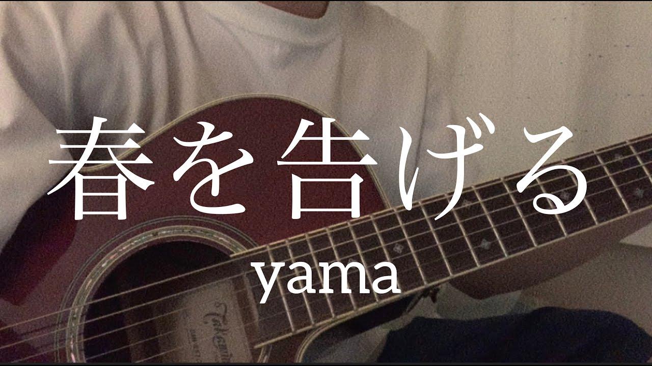半 て 畳 見 6 の 東京 夢 た 深夜 歌詞 を