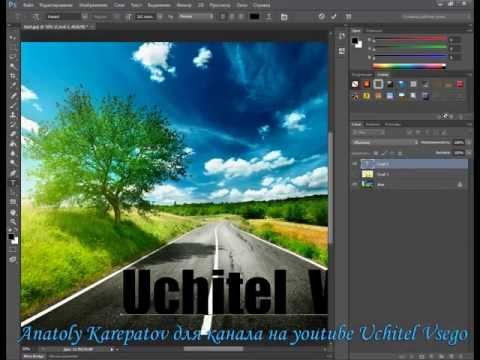 Уроки фотошопа- Как сделать эффект текста на асфальте