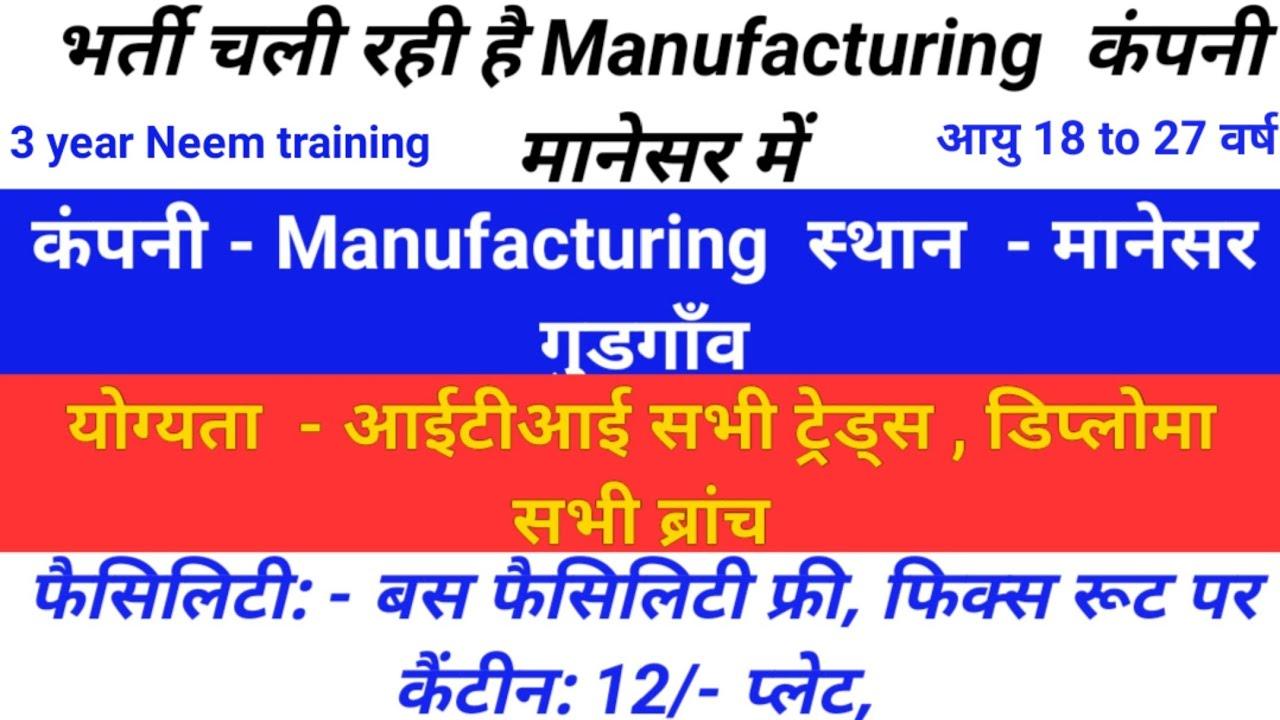 चली रही है Manufacturing  कंपनी मानेसर में   कंपनी - Manufacturing  स्थान  - मानेसर गुडगाँव