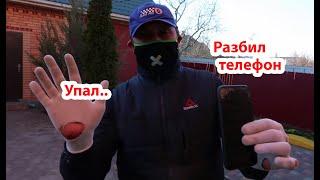 VLOG Костя упал и разбил Телефон и   ФИТНЕС-БРАСЛЕТ