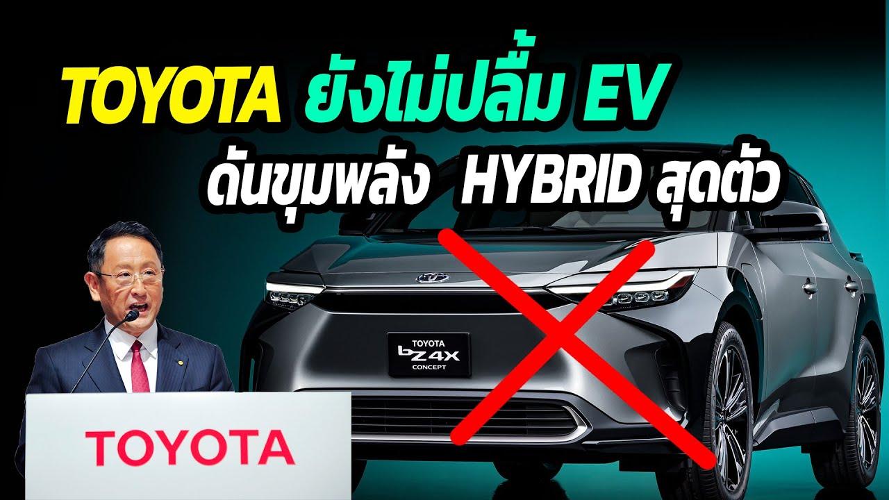 TOYOTA ยังไม่ปลื้มรถยนต์ EV  ดันขุมพลัง HYBRID สุดตัว