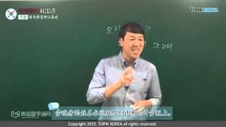 [告别哑巴韩国语-初级] 第5课 今天累了,明天再说吧 오늘 힘드니까 내일 다시 얘기하자
