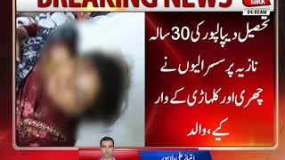 In-Laws Torture Woman in Lahore
