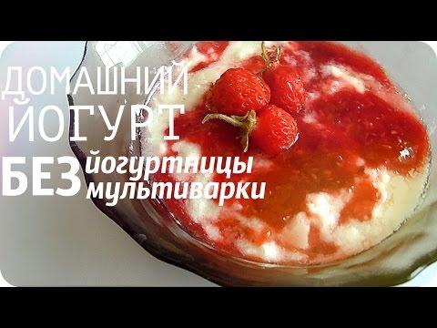 Домашний густой ЙОГУРТ.БЕЗ йогуртницы и мультиварки без регистрации и смс