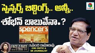 స్పెన్సర్స్ బిల్డింగ్స్ అన్ని శోభన్ బాబు వేనా?Imandhi Ramarao About Sobhan Babu Family Life |SCubeTV