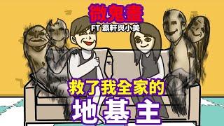 【微鬼畫】救了我全家的地基主 FT @霸軒與小美 Baxuan & Mei