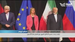 طهران تحذر من إلغاء الاتفاق النووي ووضع الحرس الثوري على قوائم الإرهاب
