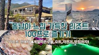 [통영여행] 통영 리조트 추천|요트투어|통영맛집 코스요…