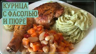 Курица в остром соусе,фасоль каннеллини и пюре на базилике - Chilli chicken,cannellini beans