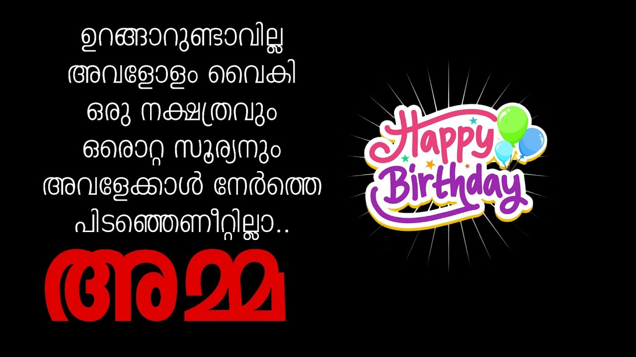 Birthday Wishes To Mother In Malayalam Youtube